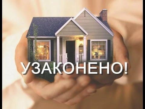 Приватизация дома - бесплатная консультация юриста онлайн