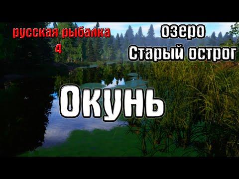 Русская рыбалка 4(рр4/rf4) - озеро старый острог.
