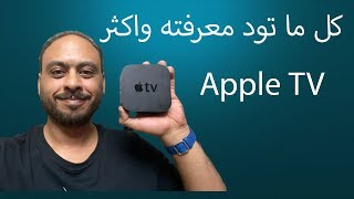 كل ما يخص جهاز Apple TV