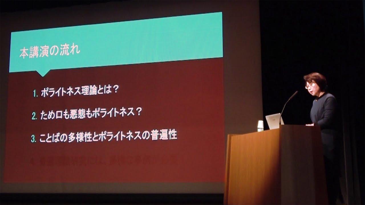 講演「ていねいさは世界共通か?」(第12回NINJALフォーラム)