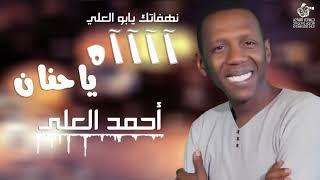"نهفة خاصة 2019 #احمد_العلي "" اه يا حنان "" official video"