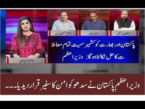 Debate On News 21 August 2018 | Kohenoor News Pakistan