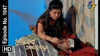 Seethamma Vakitlo Sirimalle Chettu   9th January 2019     Full Episode No 1047   ETV Telugu