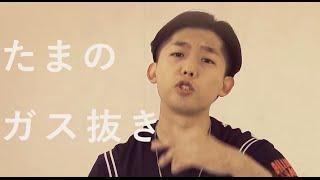 KEN THE 390 / チンパンジー (Official Video) -From Album WEEKEND-