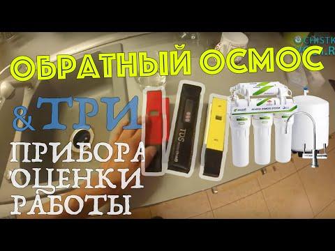 Обратный осмос и три прибора для оценки воды. pH, TDS и ОВП-метры. Как их использовать?