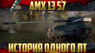 AMX 1357 - Шесть боев и Три отметки | Советы как на нем играть