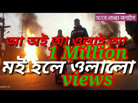 আ অই আ ওলাই আ মই হলে ওলালো!! জাতি মাটি গান !! Rajib Sadiya song