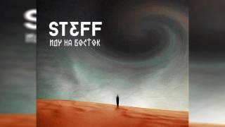 STEFF - Иду на Восток