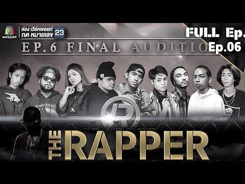 THE RAPPER (รายการเก่า) | EP.06 | 14 พฤษภาคม 2561 Full EP