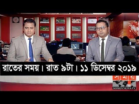 রাতের সময় | রাত ৯টা | ১১ ডিসেম্বর ২০১৯ | Somoy tv bulletin 9pm | Latest Bangladesh News