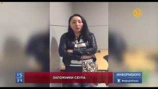 47 казахстанских туристов не впустили в Южную Корею