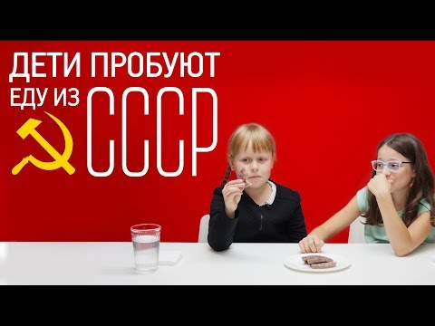 Дети пробуют еду из СССР [Рецепты Бон Аппетит]