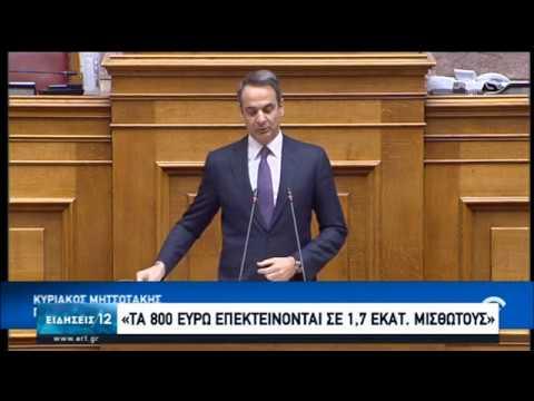 Κ.Μητσοτάκης: Πρώτη φροντίδα της κυβέρνησης είναι οι Έλληνες να παραμείνουν υγιείς  02/04/20  ΕΡΤ