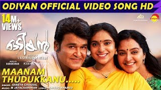 Maanam Thudukkanu - Official Video Song