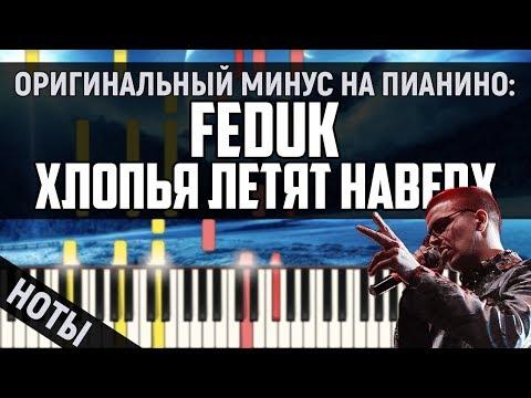 Feduk - Хлопья летят наверх (Оригинальный минус) | На пианино + Ноты