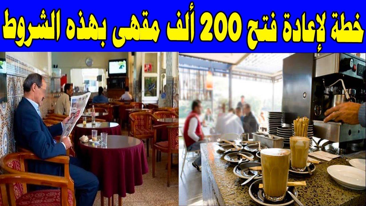 خطة لإعادة فتح 200 ألف مقهى بهذه الشروط