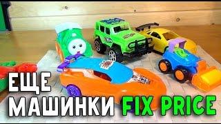 Игрушечные Машинки ч.2 - Закупка в Фикс Прайс - Игрушки Fix Price - Коллекционные машинки