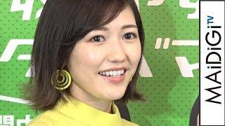 渡辺麻友、先輩・前田敦子の結婚・妊娠祝福「幸せな家庭を築いて」