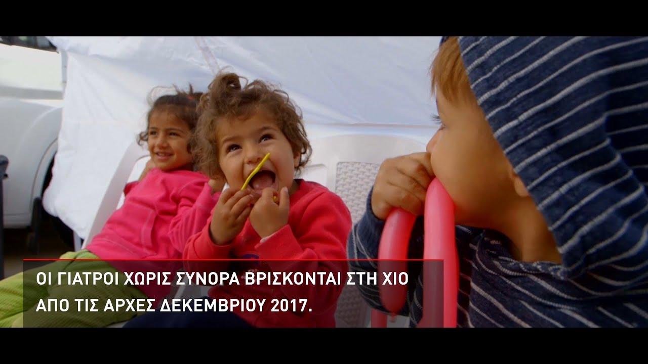 Στη Χίο εμβολιάσαμε παιδιά κατά της ιλαράς