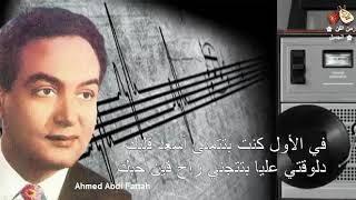 محمد فوزي - حتي انت كمان تقسي علي ✿ زمن الفن الجميل ✿ تحميل MP3