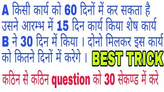 time and work Best trick || rrb group d , loco pilot and RPF exam