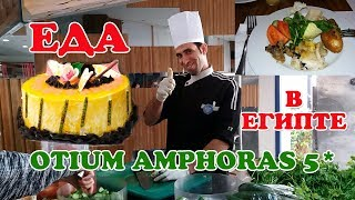 Шведский стол в Египте, мы СНОВА едИм 😜 Обед в ресторане Отиум Амфорас - все включено!