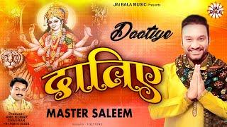 Master Saleem  Daatiye