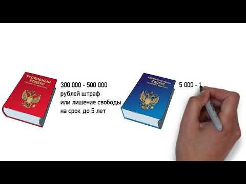 Регистрация юридических лиц через подставных лиц
