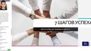 # NAYUTA // НАЮТА // 7 шагов -- Путь к УСПЕХУ