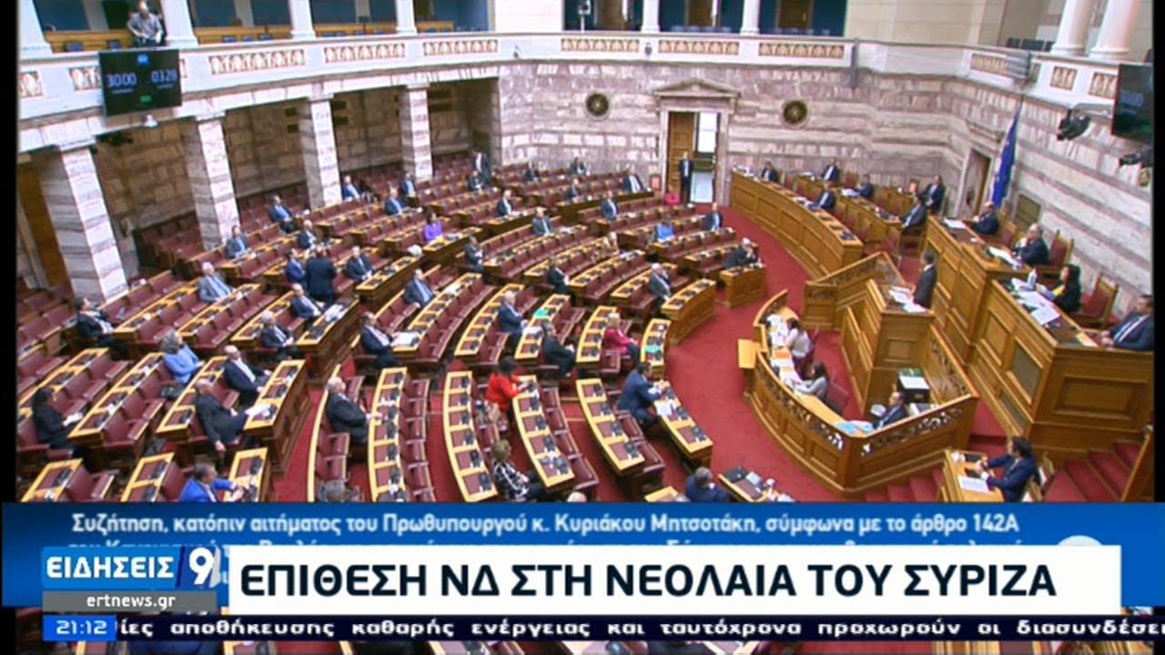 Νέα αντιπαράθεση Κυβέρνησης – ΣΥΡΙΖΑ για τα επεισόδια στη Ν. Σμύρνη | 10/03/2021 | ΕΡΤ