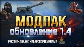 МОДПАК ПРОТАНКИ / ПАТЧ 1.4 и МАКСИМУМ FPS