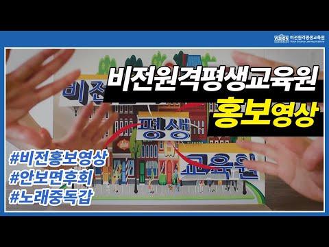 비전원격 IPTV홍보 영상