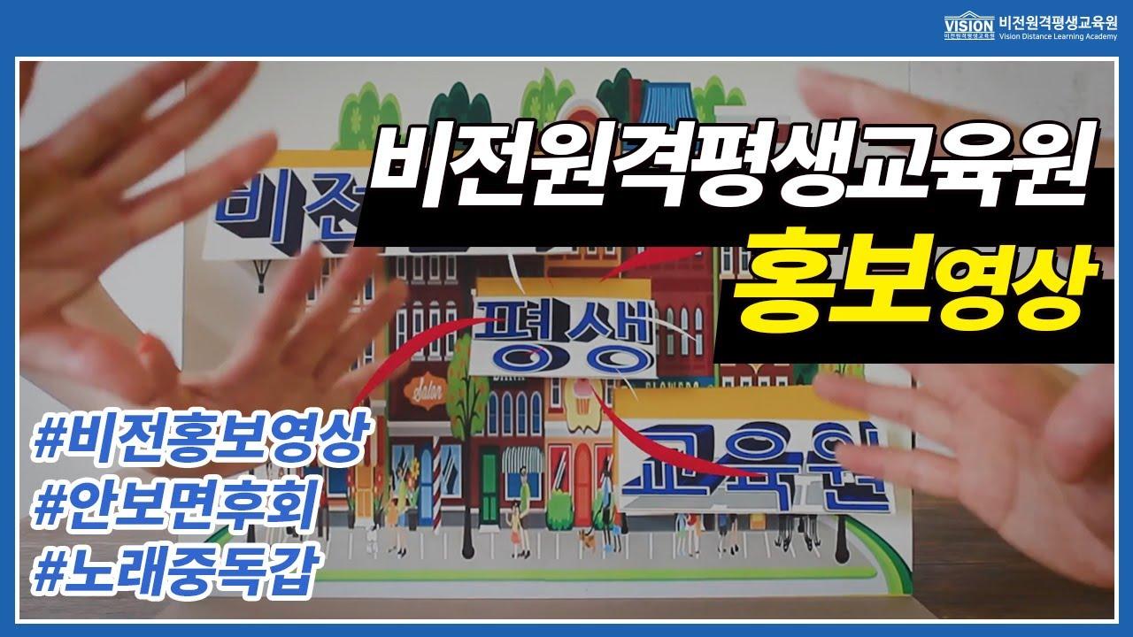 비전원격평생교육원 TV광고