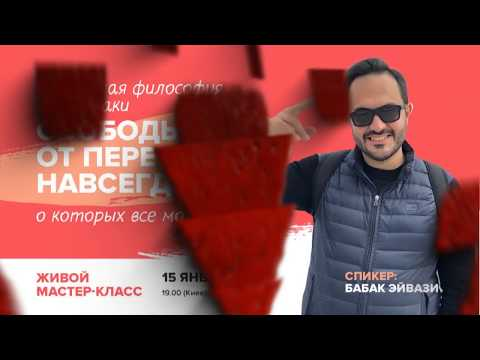 Babak Eivazi - Свобода от переедания навсегда