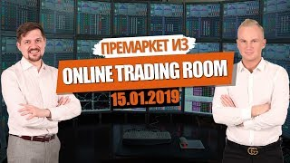 Трейдеры торгуют на бирже в прямом эфире! Запись трансляции от 15.01.2019