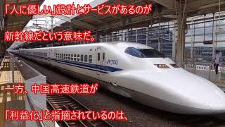驚愕!何と日本が高速鉄道全線受注へ!もしかして中国製に不信感!? 中国を完全に諦めたインドネシア。新幹線と中国高速鉄道の大きな違いとは?