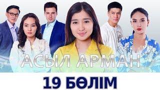 Асыл арман - 19 серия