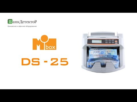 Видеообзор счетчика банкнот Mbox DS-25