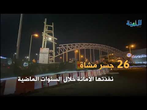 تركيب هيكل جسر المشاة لعزيز مول