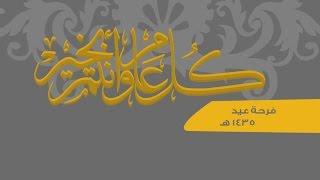 preview picture of video 'فرحة عيد |1435هـ| عيد الفطر المبارك'