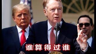 《建民论推墙764》中美贸易第一阶段协议,没有赢输,只有各取所需各自算计;问题是:谁算得过谁?