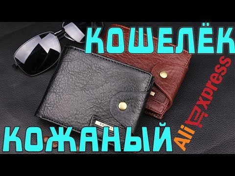 Мужской Кожаный кошелёк из Китая с Алиэкспресс