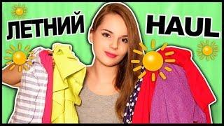 Летний HAUL ☻ Яркая летняя одежда!
