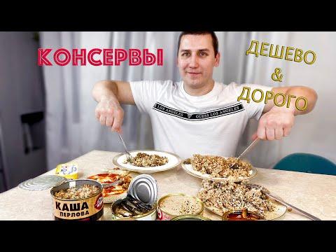 Тестирую консервы - Сравниваю дорогие и дешевые Шпроты, Кильку в томате, Паштет, Каши