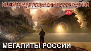 Ищем ВХОД в ПОДЗЕМНЫЕ сооружения.МЕГАЛИТЫ России.#AISPIK #aispik #айспик