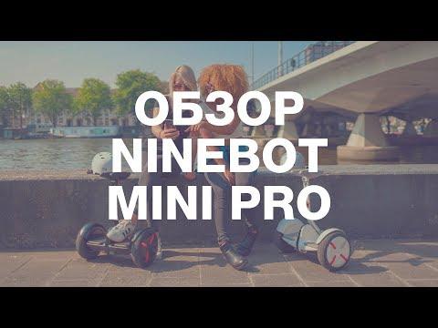 Обзор Xiaomi Ninebot Mini Pro