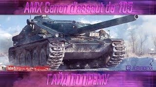 КАК ИГРАТЬ НА AMX Canon d'assaut 105 (ГАЙДЫ ПО ПРЕМИУМ ТАНКАМ)