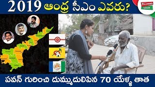 Old Man Want To Elect Pawan Kalyan As CM | Who Will Be The Next CM In AP 2019 | Tollywood Nagar