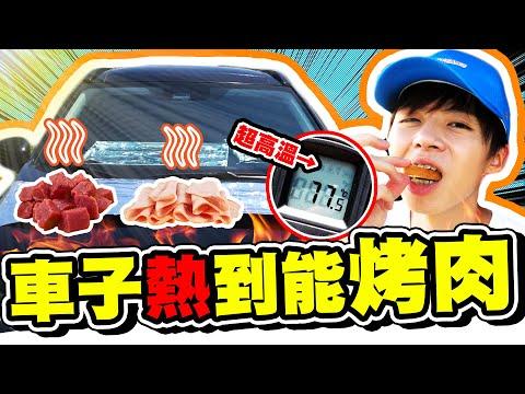 用曬太陽的車來烤肉!