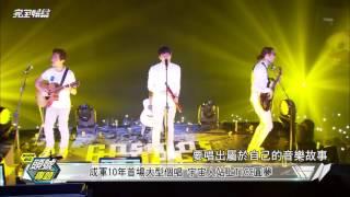 【頭號專題】宇宙人成軍10年 首場大型個唱圓夢!! 20160721 完全娛樂
